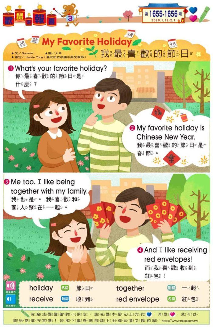 03 歡鼠來報喜 My Favorite Holiday 我最喜歡的節日