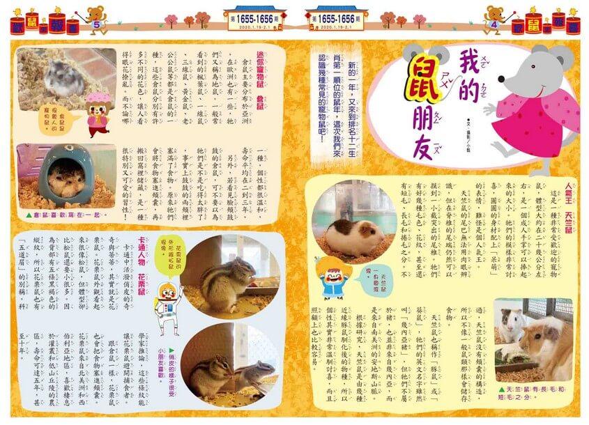04-05 歡鼠來報喜 我的鼠朋友