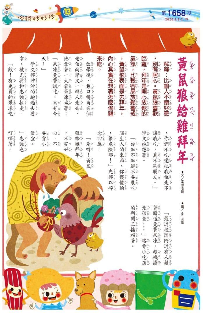 13 俗語妙妙妙 黃鼠狼給雞拜年