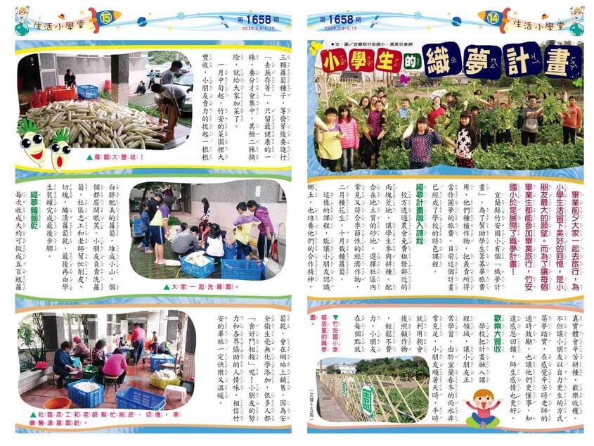 14-15 生活小學堂 小學生的織夢計畫