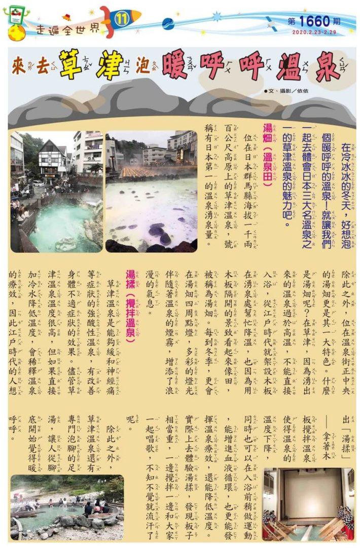 11 走遍全世界 來去草津泡暖呼呼溫泉