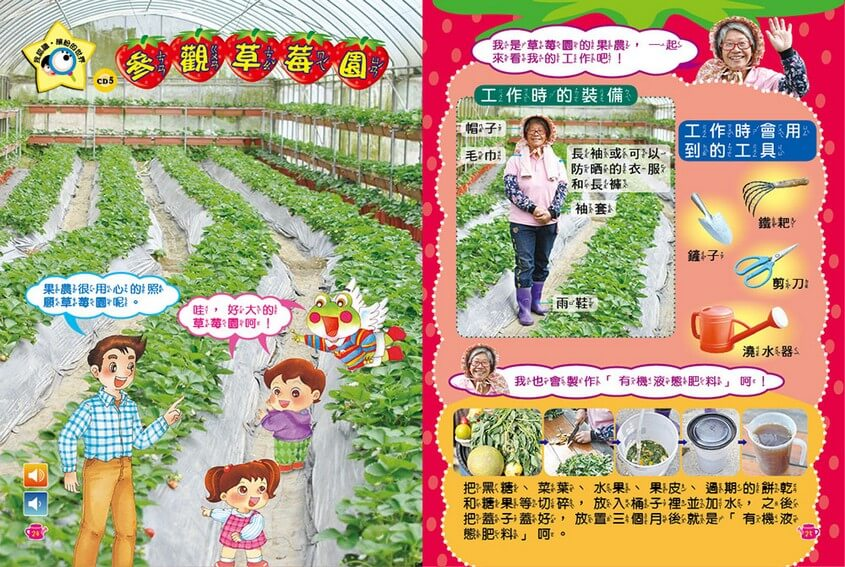 我認識‧繽紛的世界-參觀草莓園