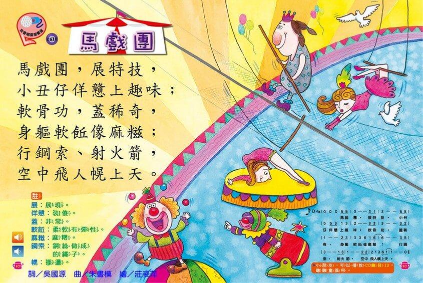 我會唱臺灣童謠-馬戲團