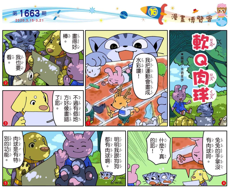 全國兒童週刊第1663期 漫畫-軟Q肉球