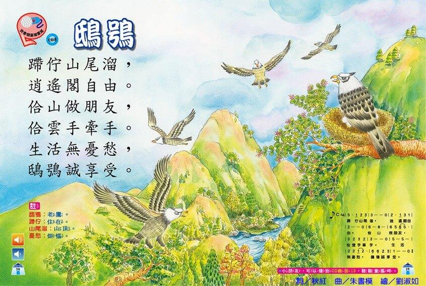 我會唱臺灣童謠-鴟鴞